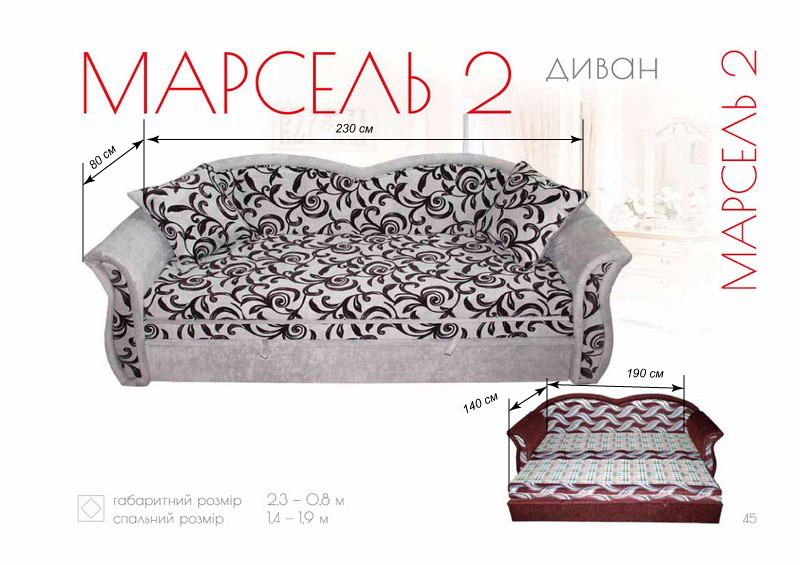 купить диван недорого в харькове от производителя