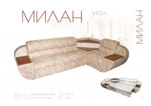 Угловой диван «Милан»