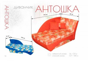 det-divan-antoshka-800x565.jpg