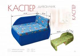 Детский диван «Каспер»