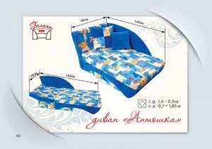 divan-antoshka-800x565.jpg