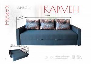 divan-karmen-800x565.jpg