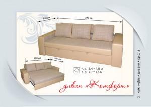 divan-komfort-800x565.jpg