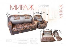 Диван «Мираж»: диван и кресло