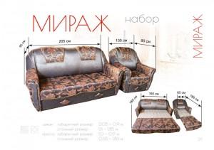 divan-mirag-800x565.jpg
