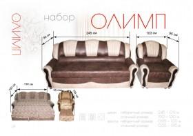 Диван «Олимп»: диван и кресло
