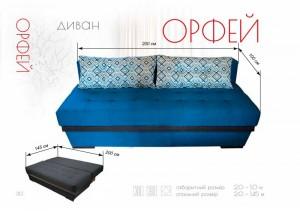divan-orfay-800x565.jpg