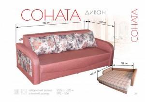 divan-sonata-800x565.jpg