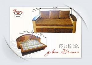 divan-volna-800x565-2.jpg