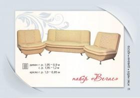 Набор «Вегас»: диван и два кресла