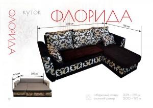 ugl-divan-florida-800x565.jpg