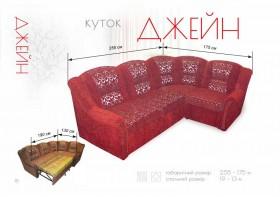 Угловой диван «Джейн»