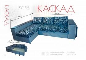 Угловой диван «Каскад»