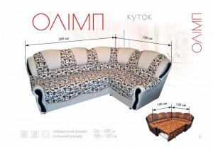 ugl-divan-olimp-800x565.jpg