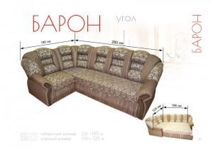 ugolok-baron-800x565.jpg