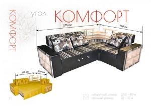 Угловой диван «Комфорт»