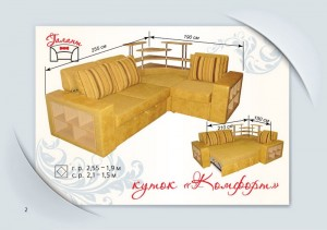 ugolok-komfort-x-800x565.jpg