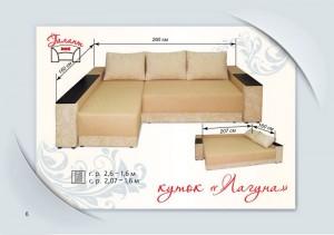 ugolok-laguna-800x565.jpg