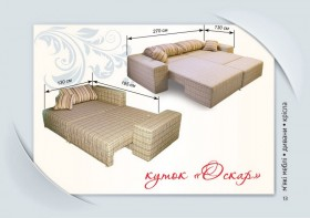 Угловой диван «Оскар»