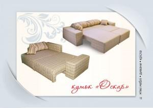 ugolok-oskar-800x565.jpg