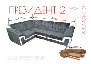 ugolok-president2-800x565.jpg