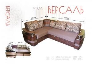 ugolok-versal-800x565.jpg